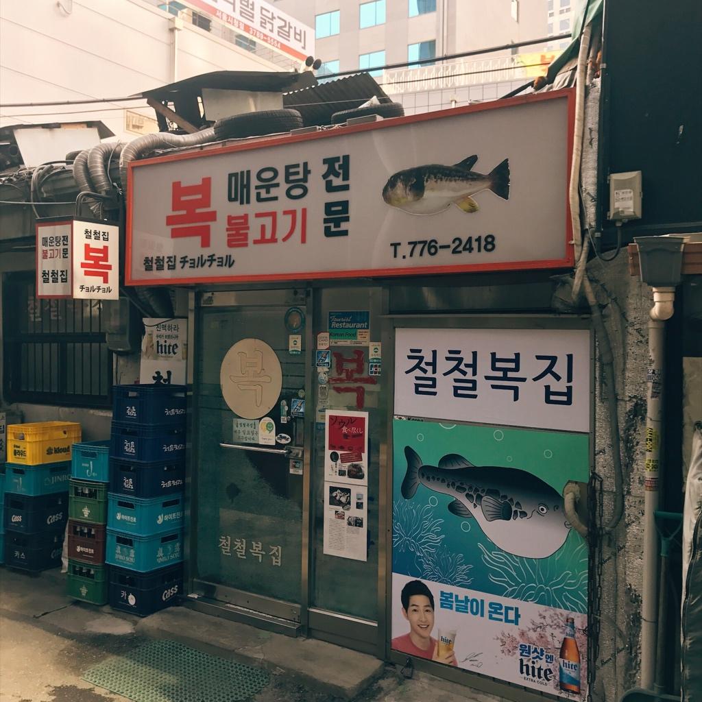 予算4000円 韓国ソウル フグ料理 チョルチョルポッチッ