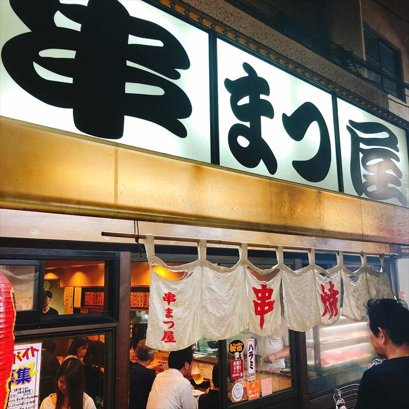 予算3000円 鶴橋でコスパ最強のホルモン屋 「串まつ屋」