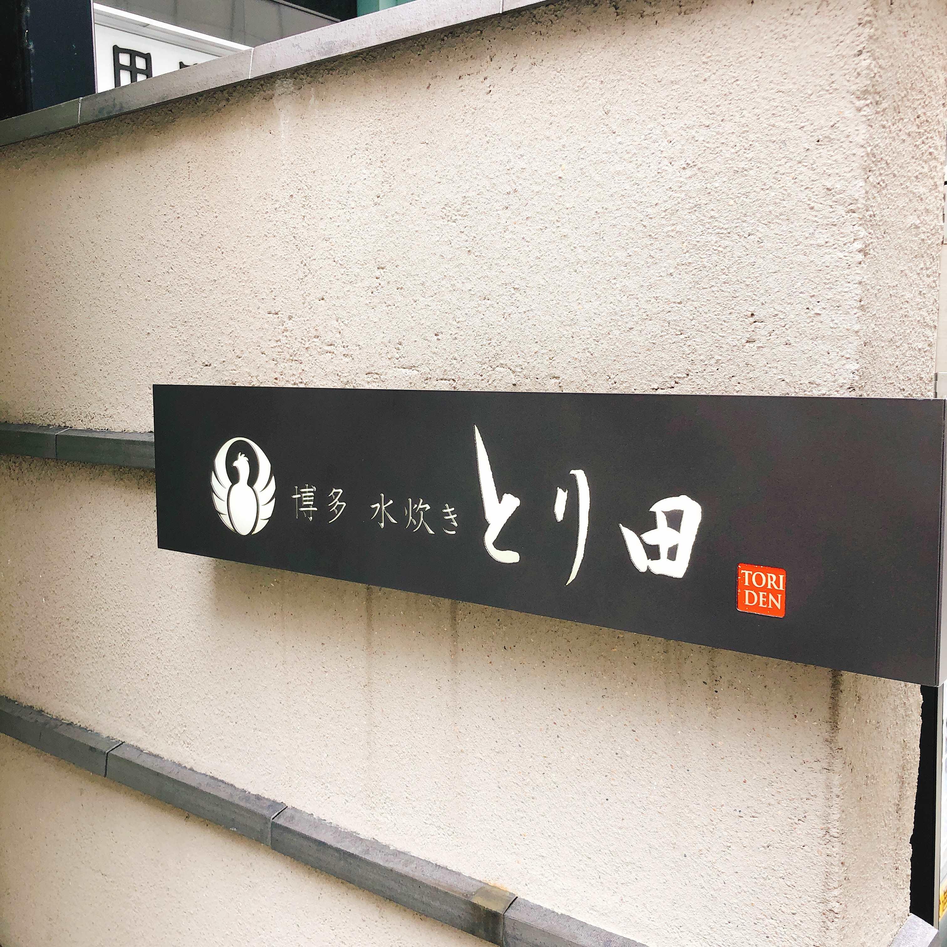 予算5000円 博多で出会った至高の水炊き「とり田」