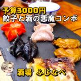 ☘予算5000円☘ 餃子とお酒の悪魔的コンボがたまらん │ 餃子とおでん酒場ふじなべ 梅田店