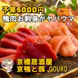 ☘予算¥4000円☘ 鴨は柔らかくてあっさりした肉でした。│鴨と豚 GOURD