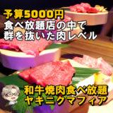☘予算5000円☘ この界隈の食べ放題では群を抜いた肉レベルでした! │ ヤキニクマフィア