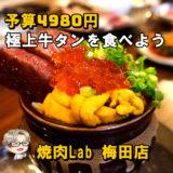 ☘予算¥4980円☘ 肉レベルも高く女性も利用しやすい焼肉食べ放題 │ 焼肉Lab 梅田店