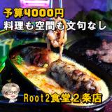 ☘予算4000円☘ エンタメ性No.1!異世界の韓国料理屋さん │ Root2食堂 2条店