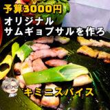 ☘予算3000円☘ 自分専用サムギョプサルが作れちゃう │ #韓国食堂 キミニスパイス
