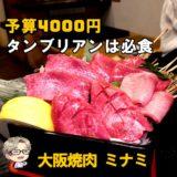 ☘予算4000円☘ やばい牛タンが食べられるお店│ 大阪焼肉ミナミ 梅田店