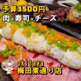 ☘予算3500円☘ 肉まみれ!圧倒的ボリュームとコスパ │ 肉料理 肉の寿司 okitaya 梅田東通り店