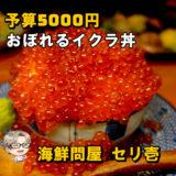 ☘予算5000円☘雲丹のしゃぶしゃぶに溺れるイクラ丼│ 海鮮問屋 三宮 セリ壱