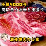 ☘予算4000円☘肉に合うお米と出会える焼肉店│ 深夜焼肉 わじま
