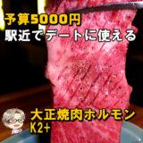 ☘予算5000円☘ 駅チカで女性も嬉しい綺麗な焼肉屋さん│大正焼肉ホルモン K2+