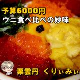 ☘予算6000円☘ ウニ食べ比べの妙味がある凄いお店発見│栗雲丹