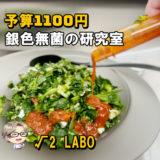 ☘予算1100円☘ 化学で身体が綺麗になる研究所 │ROOT2 LABO