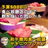 ☘予算3500円☘ 原価提供なのに和牛のいい肉が食べられる│焼肉 ハラミタス。