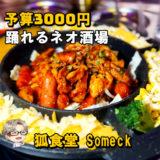 ☘予算3000円☘ 踊れる酒場で気分もアゲアゲ♪ │ 狐食堂 韓国料理 Someck
