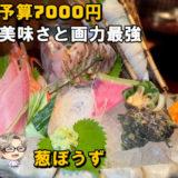 ☘予算7000円☘ 新潟で抑えておきたい海鮮居酒屋│葱ぼうず